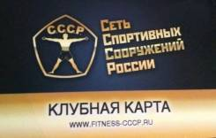 Фитнес-карта СССР