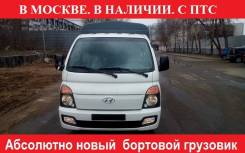 Hyundai Porter II. Hyundai Porter 2 бортовой с тентом, 2 497куб. см., 1 500кг., 4x2