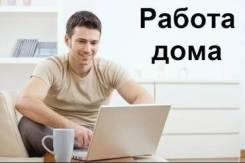 Дополнительный заработок в интернете