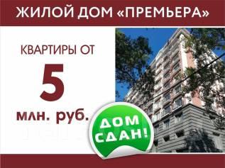 Жилой дом «Премьера» — введен в эксплуатацию