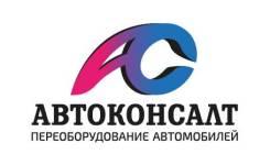 "Специалист по сертификации. ООО ""Автоконсалт"". Удаленно"