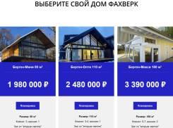 "Теплый ДОМ Премиум Класса"" - по цене квартиры однушки! Ипотека!"