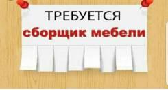 """Сборщик-установщик. ООО """" СИБЕРИЯ"""". Улица Мичманская 39а"""