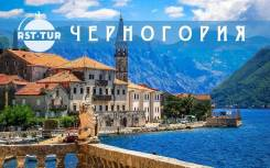 Черногория. Будва. Экскурсионный тур. ТУР Черногория