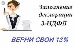 Декларации 3 - НДФЛ заполнение/возврат налогового вычета
