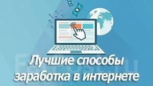 Как заработать 3000 рублей в день без интернета прогнозы на спорт список сайтов
