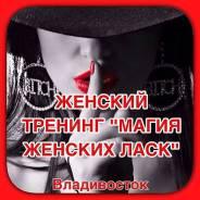 """Женский тренинг """"Магия женских ласк"""", Уссурийск"""