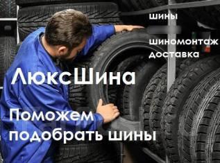 Магазин ЛюксШина