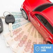 Займы под залог автомобиля в хабаровске автосалоны шевроле ланос москва