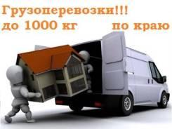 Грузоперевозки до 1000 кг! По Приморскому краю! от 10 руб за 1 км!
