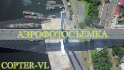 Аэросъёмка с квадрокоптера. 1000 руб.