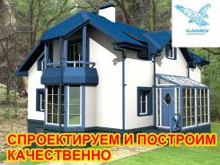 """Проектирование частного дома, котеджа , компания """"Владкров"""""""