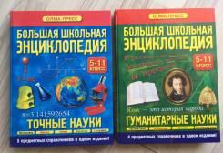 Энциклопедии. Класс: 5 класс