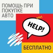Помощь в проверке авто