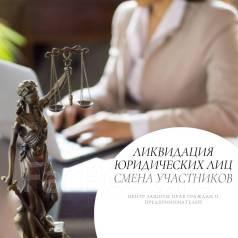 Ликвидация юр. лиц / Регистрация/ Лицензирование / Юр обслуживание