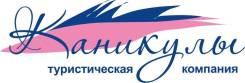 """Гид, экскурсовод. ООО """"Каникулы"""". Улица Светланская 114"""