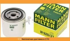 Фильтр масляный MANN / W9202110