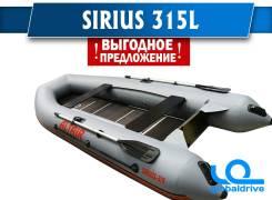 Altair Sirius. 2019 год год, длина 3,15м.