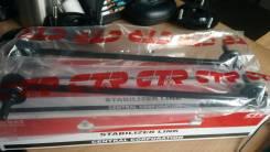 Линк CTR / CLHO75 Стойка стабилизатора Honda