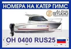 Наклейки на лодку катер флаг РФ бортовой номер ГИМС AS