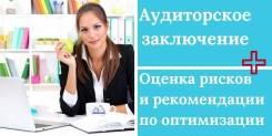 Бухгалтерские услуги, консультирование, налоговое планирование,1С ВЭД