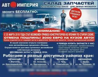 Компания Автоимперия - склад запчастей в наличии и под заказ