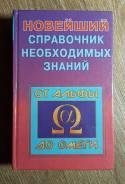 Книга Новейший справочник необходимых знаний, новый