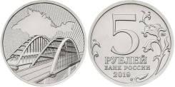 5 рублей 2019 г . Крымский мост .