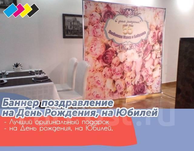 Баннер с поздравлением стоимость красноярск