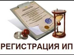 Комплекс: Открытие ИП+Консультация по налогам всего за 1500 р