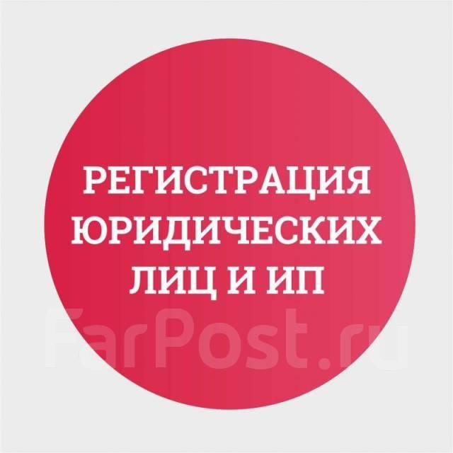 регистрация некоммерческих организаций в хабаровске