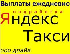 Водитель такси. ООО ДРАЙВ партнер Яндекс.Такси. Тамбов