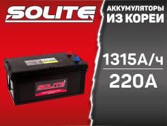 Solite. 220А.ч., Прямая (правое), производство Корея