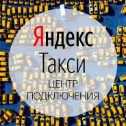 Водитель такси. Екатеринбург