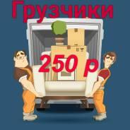 Опытные грузчики- разнорабочие 250 р час! Возьмемся за любую работу!
