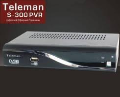 Тюнер цифровойТеlемаn S 300 PVR (эфирный приемник до 2000 каналов, 2 выхода SCART, USB запись/воспроизведение PVR, многоязыко TV-