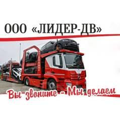 Отправка автомобилей автовозами по РФ