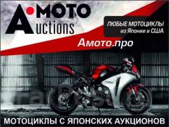 Мотоциклы с японских аукционов
