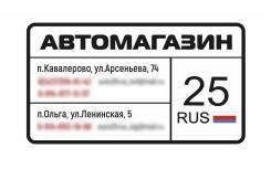 Продавец-консультант. ИП Суховольский. П. Ольга, ул. Ленинская, 5
