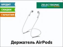 Держатель для гарнитуры Air Pods Доставка! Zelectronic. Безнал