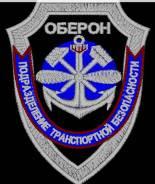 """Инспектор транспортной безопасности. ООО """"ПТБ """"ОБЕРОН"""""""