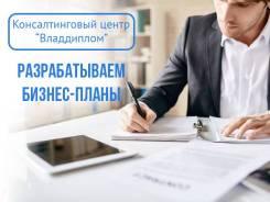Разрабатываем бизнес-планы для банков, инвесторов, СПВ, ТОР.