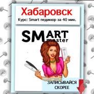 Курс Smart педикюр