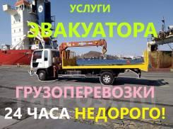 Услуги эвакуатора по городу и краю. Грузоперевозки от 2000 руб.