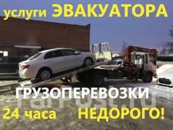Услуги эвакуатора по городу и краю. Грузоперевозки от 2000 руб .