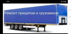 ОдАЗ. Ремонт грузовых авто и прицепов и полуприцепов., 39 000кг.