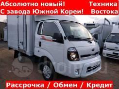Kia Bongo III. 4WD! Абсолютно новый, рефрижератор! С завода Ю. Кореи!, 2 500куб. см., 1 000кг., 4x4