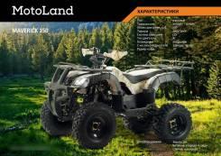 Motoland. исправен, без птс, без пробега. Под заказ
