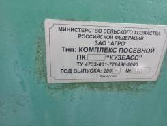 Агро Кузбасс. Продам комплекс посевной Кузбасс