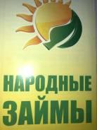 Кредитный специалист. ООО Народные Займы. Аллея Труда 26